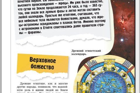 Вячеслав Ликсо. Вселенноведение и планетология (рис. 1)
