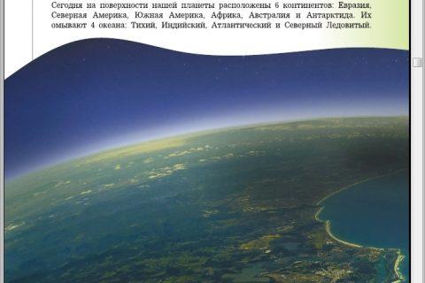 Вячеслав Ликсо. Вселенноведение и планетология (рис. 2)