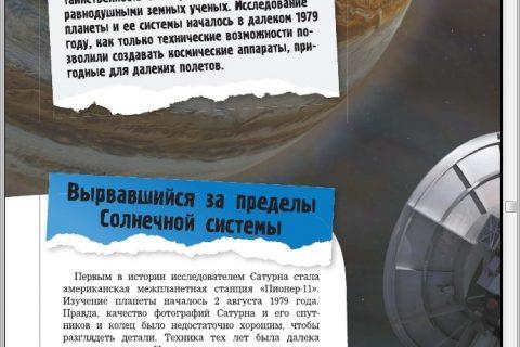 Вячеслав Ликсо. Вселенноведение и планетология (рис. 3)