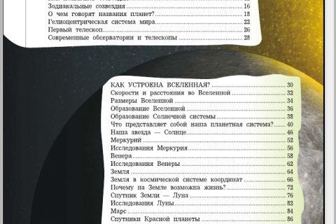 Вячеслав Ликсо. Вселенноведение и планетология (содержание 1)