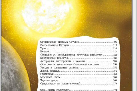 Вячеслав Ликсо. Вселенноведение и планетология (содержание 2)