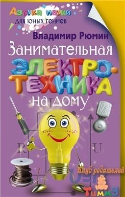 Занимательная электротехника на дому (обложка)