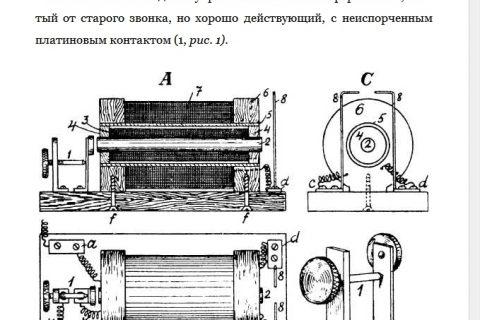 Занимательная электротехника на дому (рис. 1)