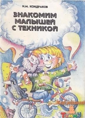 И.М. Кондраков. Знакомим малышей с техникой (обложка)