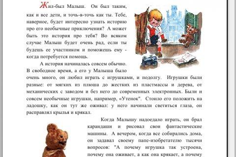 И.М. Кондраков. Знакомим малышей с техникой (рис. 1)