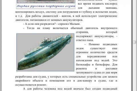 И.М. Кондраков. Знакомим малышей с техникой (рис. 3)