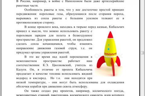 И.М. Кондраков. Знакомим малышей с техникой (рис. 4)