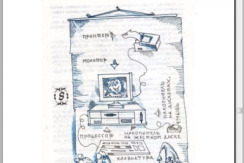 И.М. Кондраков. Знакомим малышей с техникой (рис. 5)