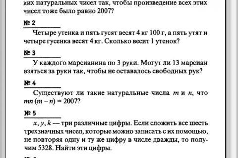 Э.Н. Балаян. 1001 олимпиадная и занимательная задача по математике (рис. 1)