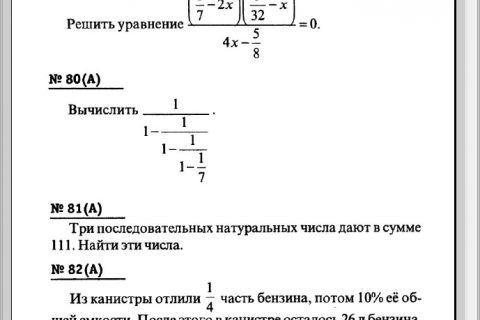Э.Н. Балаян. 1001 олимпиадная и занимательная задача по математике (рис. 2)