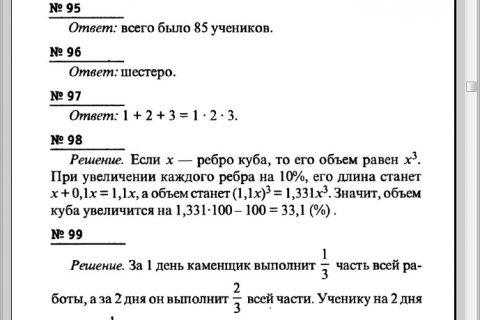 Э.Н. Балаян. 1001 олимпиадная и занимательная задача по математике (рис. 3)