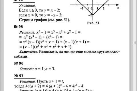 Э.Н. Балаян. 1001 олимпиадная и занимательная задача по математике (рис. 4)