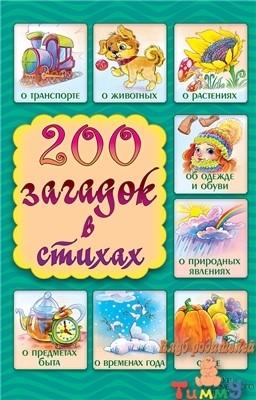 200 загадок в стихах (обложка)