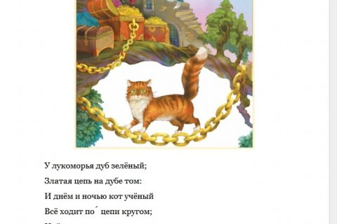А.С. Пушкин. Сказки (страница 1)