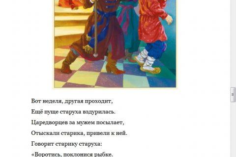 А.С. Пушкин. Сказки (страница 3)