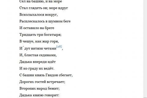 А.С. Пушкин. Сказки (страница 4)