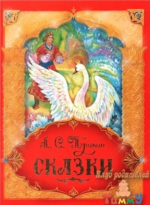 Александр Сергеевич Пушкин. Сказки (обложка)