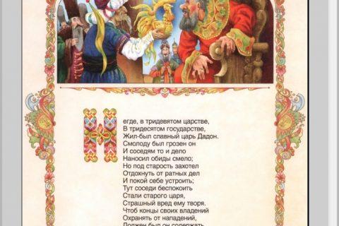 Александр Сергеевич Пушкин. Сказки (страница 1)
