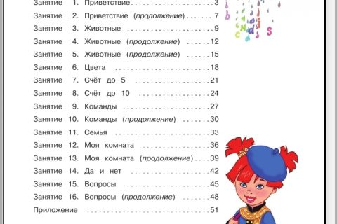 Английский язык для детей 5-6 лет (часть 1, содержание)
