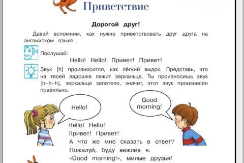Английский язык для детей 5-6 лет (часть 1, страница 1)