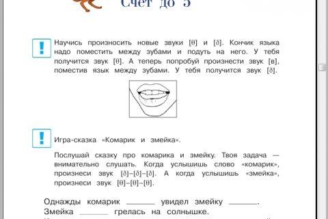 Английский язык для детей 5-6 лет (часть 1, страница 2)