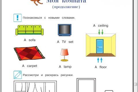 Английский язык для детей 5-6 лет (часть 1, страница 3)