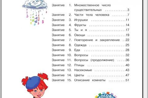 Английский язык для детей 5-6 лет (часть 2, содержание)