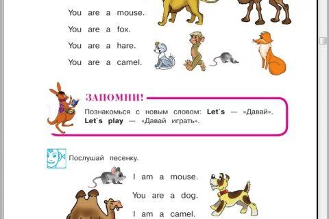 Английский язык для детей 5-6 лет (часть 2, страница 2)