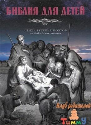 Библия для детей. Стихи русских поэтов на библейские мотивы (обложка)