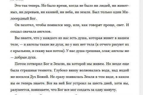 Библия для детей. Стихи русских поэтов на библейские мотивы (страница 1)