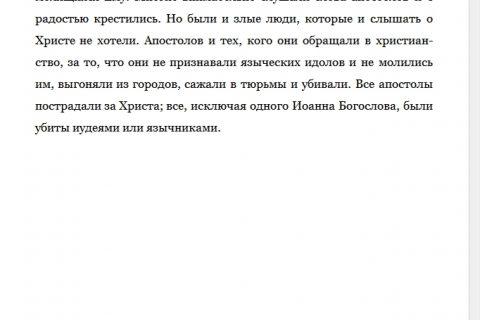Библия для детей. Стихи русских поэтов на библейские мотивы (страница 4)