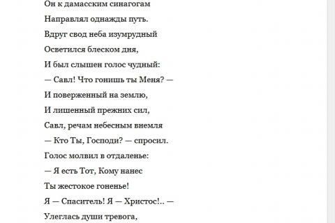 Библия для детей. Стихи русских поэтов на библейские мотивы (страница 5)