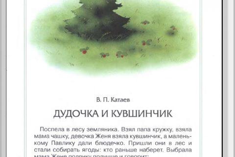 Цветик-семицветик. Сборник сказок (рис. 1)