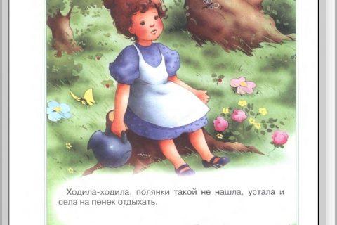 Цветик-семицветик. Сборник сказок (рис. 2)