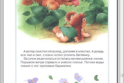 Цветик-семицветик. Сборник сказок (рис. 4)