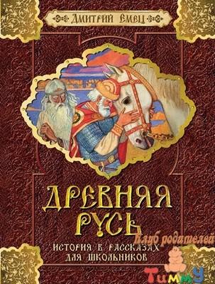Древняя Русь. История в рассказах для школьников (обложка)