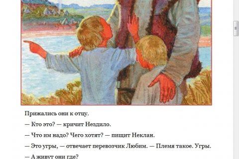 """Дмитрий Емец """"Древняя Русь. История в рассказах для школьников"""" (FB2)"""