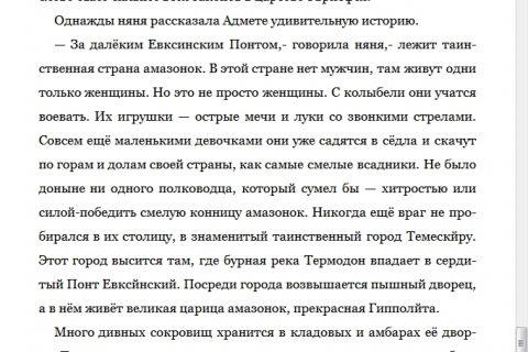 Двенадцать подвигов Геракла (страница 1)