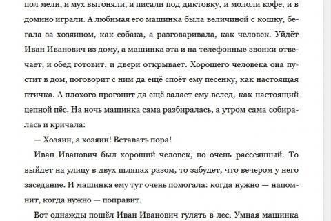 Евгений Шварц. Сказка о потерянном времени (страница 1)