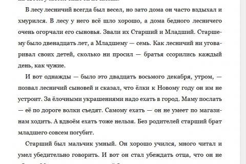 Евгений Шварц. Сказка о потерянном времени (страница 3)