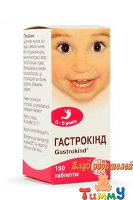 Гастрокинд: обзор препарата, комментарии детского гастроэнтеролога