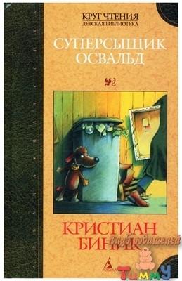 Кристиан Биник. Суперсыщик Освалд (обложка)