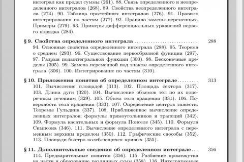 Курс высшей математики том 1 (оглавление 3)