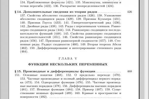 Курс высшей математики том 1 (оглавление 4)