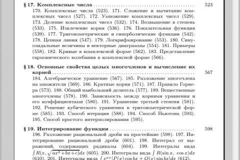 Курс высшей математики том 1 (оглавление 5)