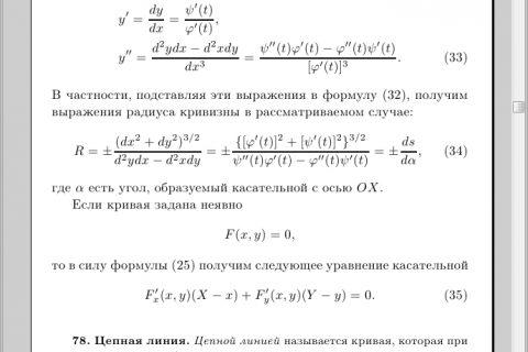 Курс высшей математики том 1 (рис. 2)