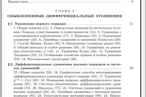 Курс высшей математики том 2 (оглавление 1)