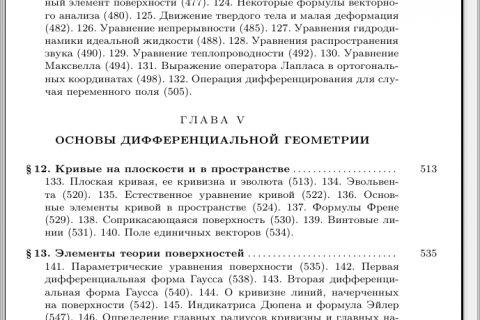 Курс высшей математики том 2 (оглавление 4)