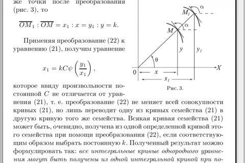Курс высшей математики том 2 (рис. 1)