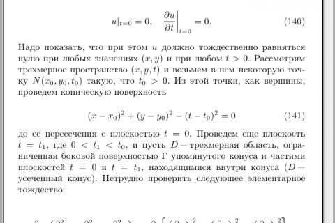 Курс высшей математики том 2 (рис. 3)